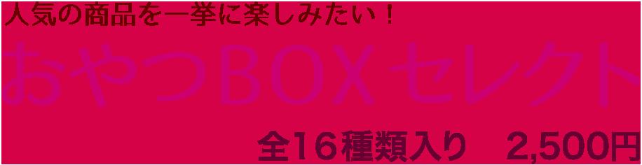 おやつBOXセレクト